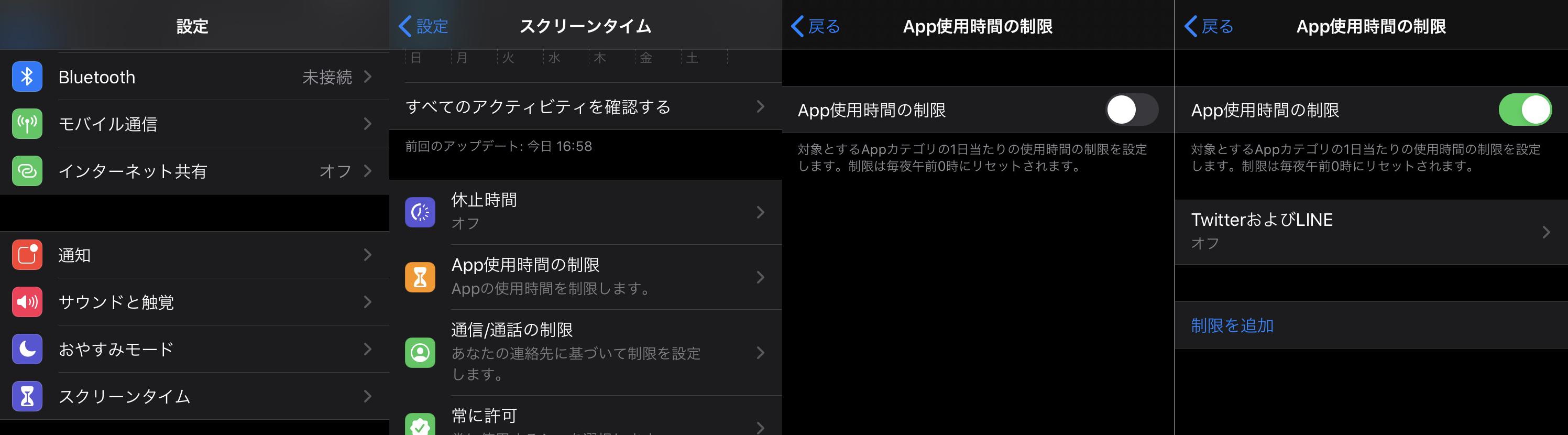 アプリ時間の制限
