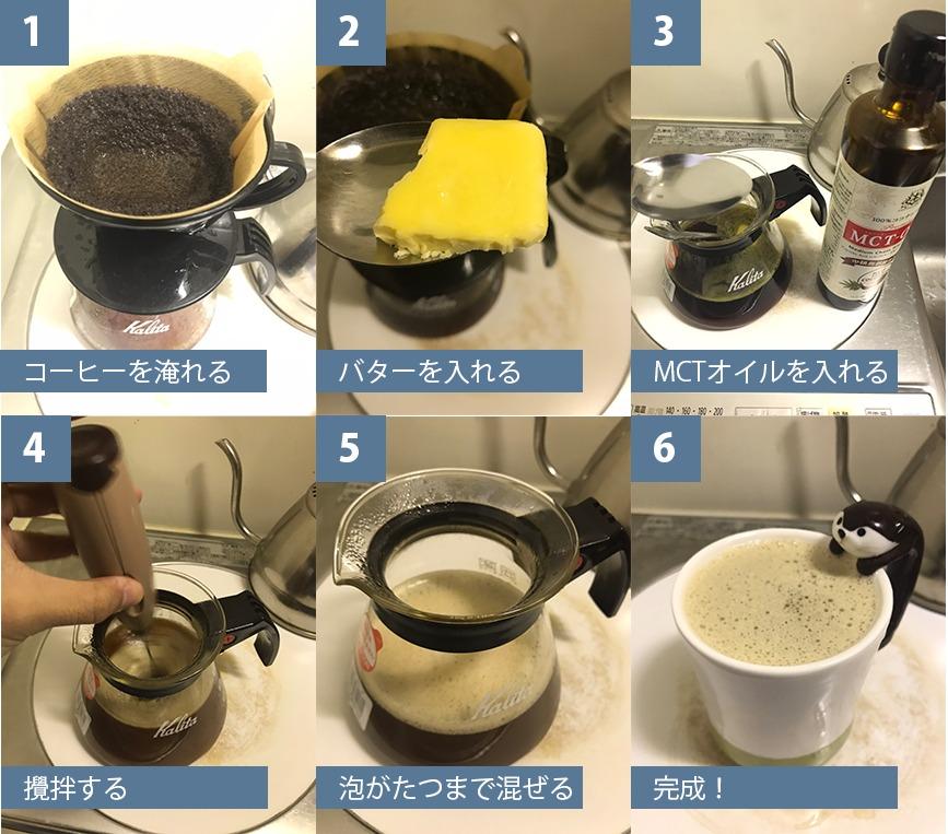 バターコーヒーの作り方の手順