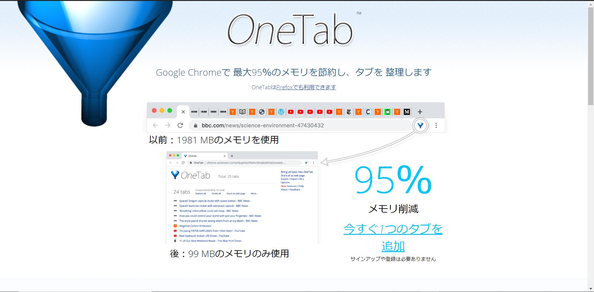 OneTab95%メモリ節約