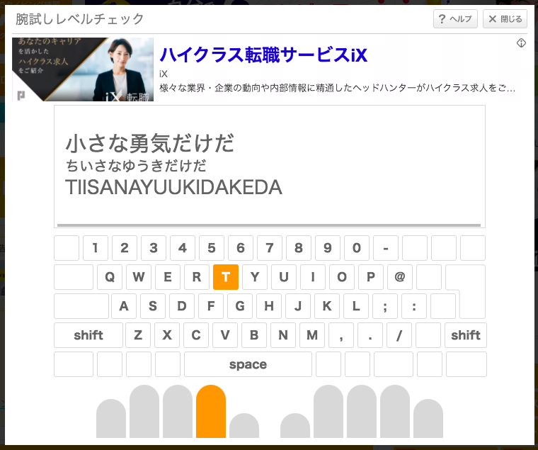 e-typingのイメージ