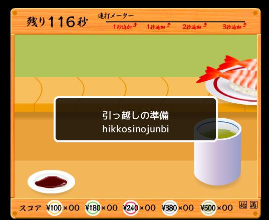 寿司打のイメージ